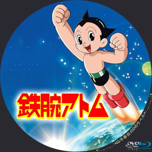 山本 春奈 DVDラベル アニメ