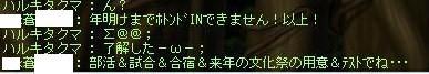 蒼kからの伝言w