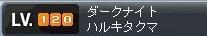 DK→DK (ドラゴンナイト→ダークナイト)