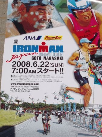 2008 アイアンマン ジャパン