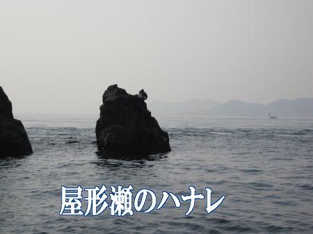 屋形瀬ハナレ