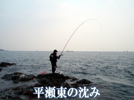 平瀬東沈み