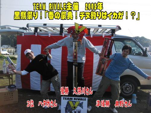09黒鯛祭りTOP