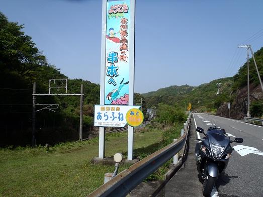 串本012