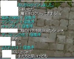 odin青箱とぷればこ!