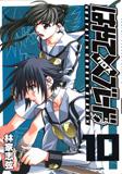 はやて×ブレード 10 (ヤングジャンプコミックス)