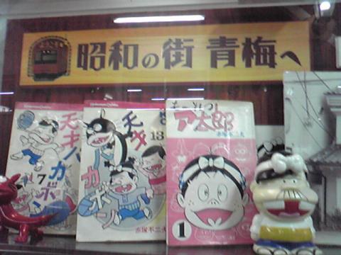 駅で みっけ 懐かしい バカボンの漫画