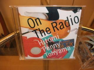 当山ひとみ - On the Radio