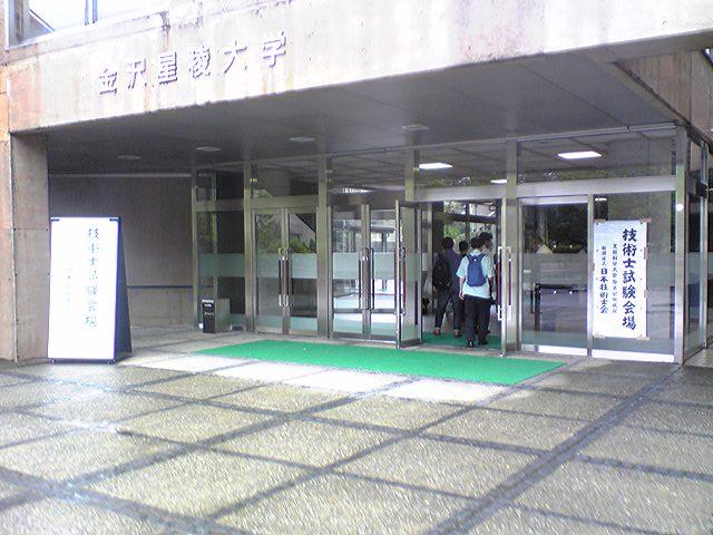 H21技術士試験会場