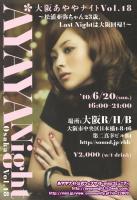 20100620大阪あやや表