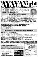 20100620大阪あやや裏