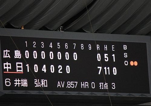 2012年3月31日 広島戦17