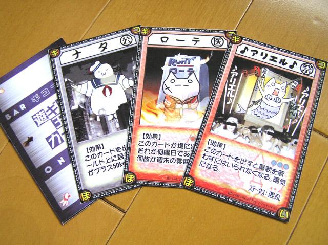 遊ギコ王カード