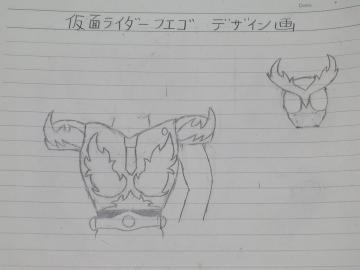 仮面ライダーフエゴ デザイン中