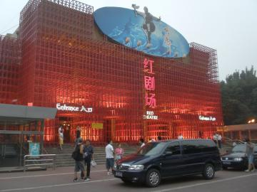 北京にて レッドシアターじゃないよ。「紅劇場」だからなw