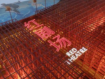 北京にて 紅劇場アップ