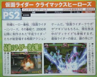 PS2 仮面ライダー クライマックスヒーローズ サンプル2