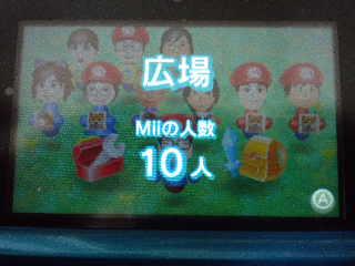 Mii広場10人達成