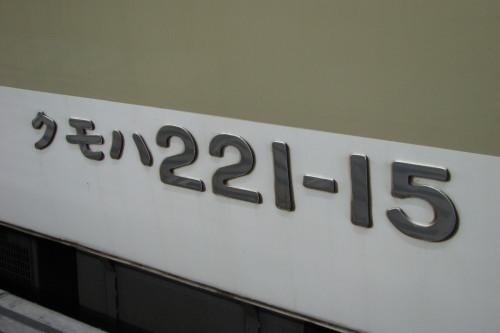 クモハ221-15