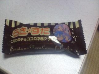 らき☆すた、チョココロネ風
