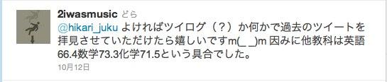 Twitter _ @hikari_juku-1