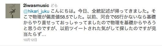 Twitter _ @hikari_juku