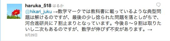 Twitter _ @hikari_juku-3