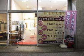 東京ラウンジ