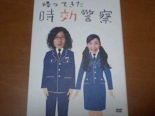 帰ってきた時効警察DVD
