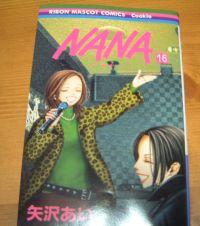 NANA16巻