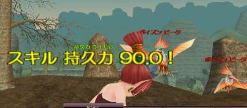 90達成(b^ー゚)♪