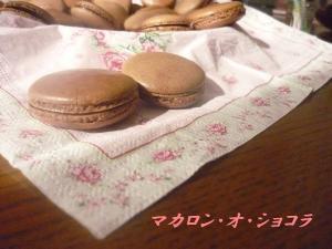 マカロン・オ・ショコラ