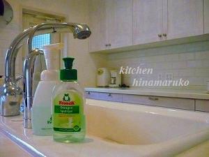 プチ掃除キッチン