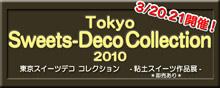 Tokyo sweetsdeco collection 2010 バーナー220b