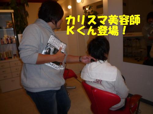 カリスマ美容師Kクン