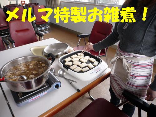 メルマ特製お雑煮!