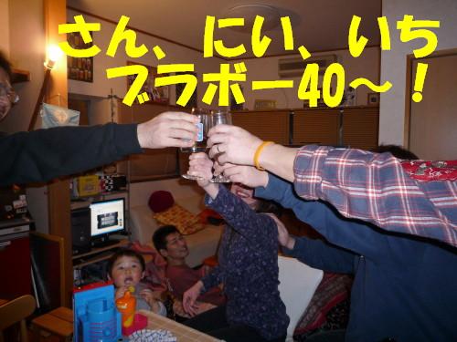 40歳おめでと~!