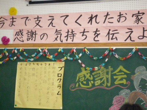 感謝会_1