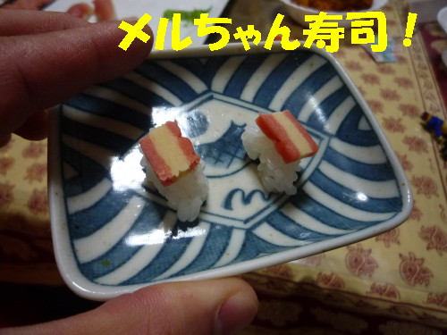 メル寿司1