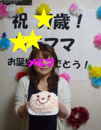 ケアベアちゃんケーキとママ_1