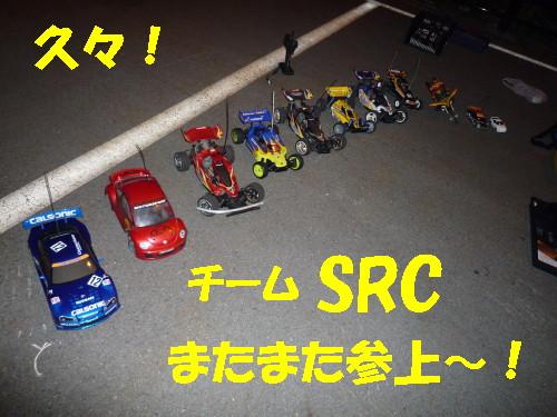 SRC参上!