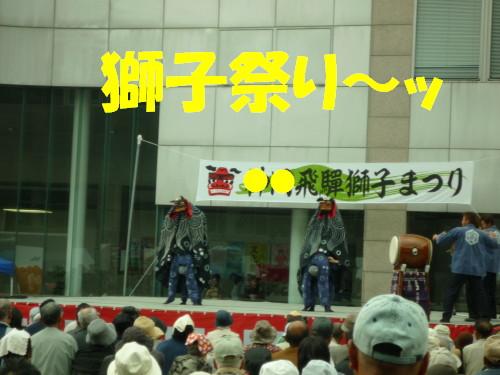 1獅子祭り