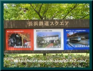 H21・6月 長浜鉄道スクエア