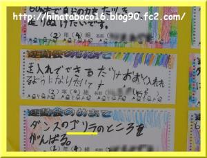 ブログ・しゅうや運動会 (4)