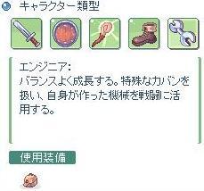 キャラクター類型(エンジニア)