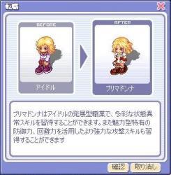アイドル → プリマドンナ