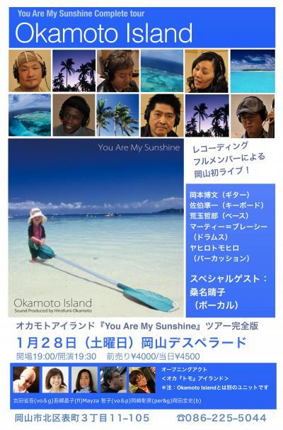 Okamoto+Island蟯。螻ア繝昴せ繧ソ繝シK_convert_20120109092535
