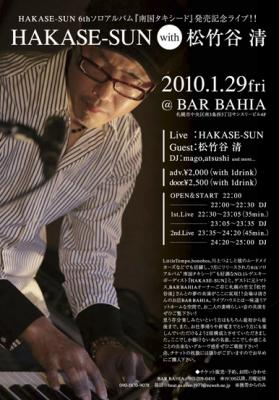 HAKAE_SUN_A.jpg