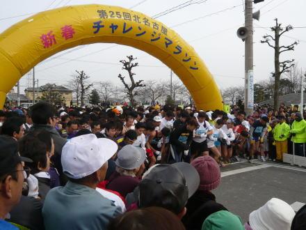 090118kitanagoyamarathon3.jpg