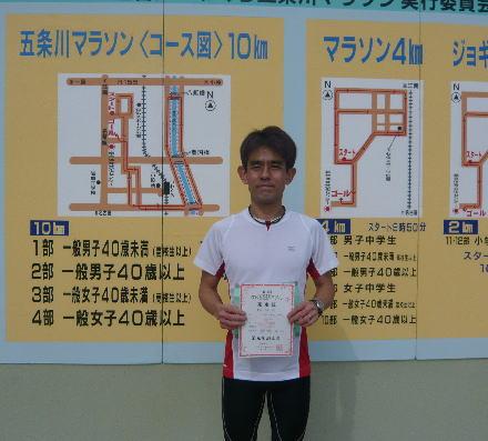 090301gojyogawamarathon3.jpg
